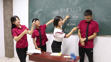 老师让学生英汉互译,结果学生翻译出另外一种语言,真厉害