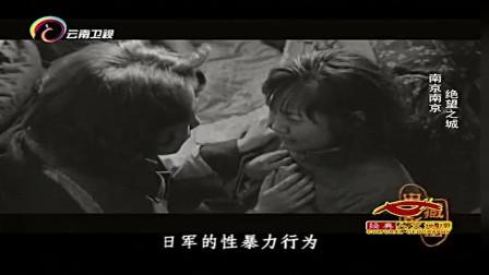南京大屠杀:日军疯狂侮辱平民妇女,竟然还强迫中国女人做这事!