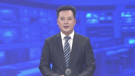 2019年6月24日《巴彦淖尔新闻联播》