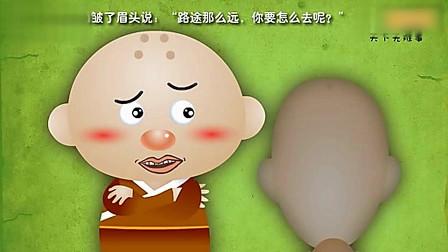 儿童故事大全 天下无难事:从前在中国的南方四川省有两个和尚