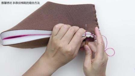 雅馨绣坊斜条纹棉鞋的缝合方法花样