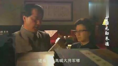江青说朱德看望被撤职的彭德怀,听听毛主席是怎么说的