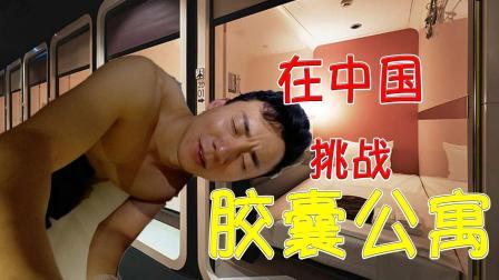 在中国挑战胶囊公寓,感觉比东京的强