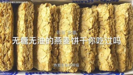 减脂燕麦饼干评测