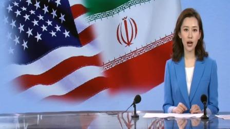 新闻直播间 2019 《纽约时报》:美国制定更多对伊朗行动