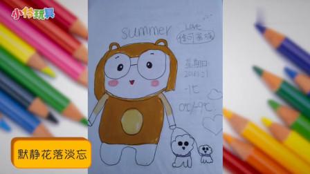 《小伶玩具》小伶和夏天好喜欢伶可的卡通形象
