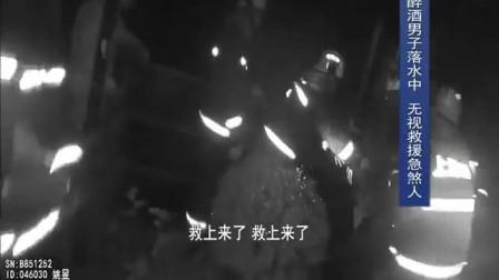 cc86ab4e62-zui-jiu-nan-zi-luo-shui-zhong-wu-shi-jiu-yuan-ji-sha-ren醉酒男子落水中,无...