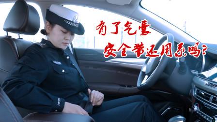 安全带与气囊冲突吗?交警:请系好你的安全带!