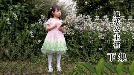 【55】雪妃尔毛线魔法公主裙魔法球视频材料包教程 下集