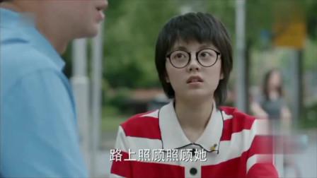 少年派:林大为让钱三一照顾妙妙,却被妙妙果断拒绝