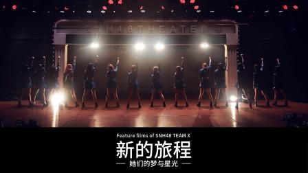 """""""新的旅程""""SNH48 GROUP第六届年度人气总决选专题片《她们的梦与星光》"""