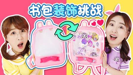 小伶玩具书包装饰挑战!和夏天悦儿一起装饰书包吧