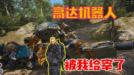 人渣scum18:我闯入了军事地堡,找到了对付机器人的办法,轻松屠宰两个高达!