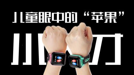 """「领菁微观」巅峰时期碾压""""苹果表""""!小天才电话手表你真了解吗?"""