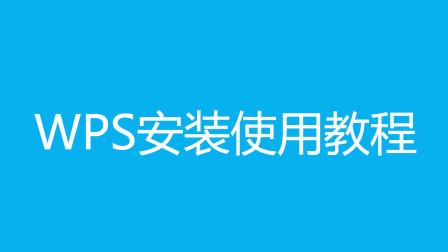 WPS安装使用教程