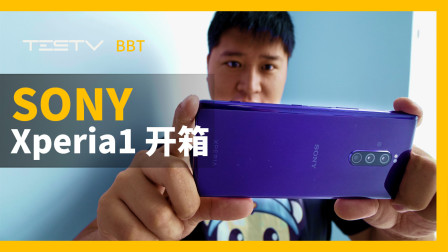 Sony Xperia1开箱体验【BB Time第203期】