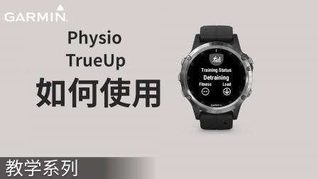 【教学】Physio TrueUp: 如何使用