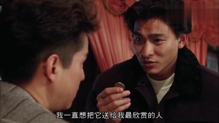 至尊计状元才:一晚三千万,听听刘德华是如何做到了?