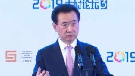 王健林:中国如果没有工匠精神,再过100年也出不了奢侈品