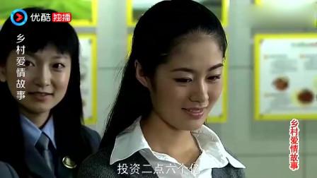 乡村爱情故事:广坤陪小蒙来上海参观工厂,却盯着人家的副总看,说:太漂亮了!