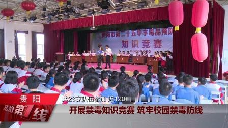 校园开展禁毒知识竞赛,共23支队伍参加,近1200名学生参与