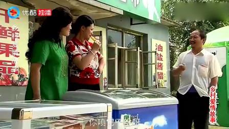 乡村爱情故事:广坤总往衣兜上喷花露水,旁人看不明白,广坤一解释,大家都笑了