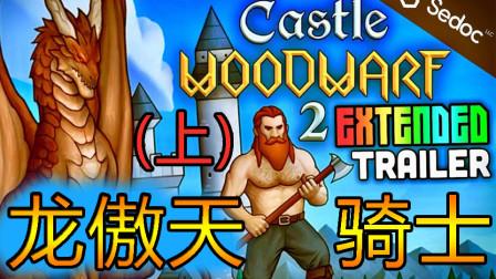【逍遥小枫】矮人版毛毛虫大作战?地牢里的龙傲天骑士 | 矮人城堡(上)