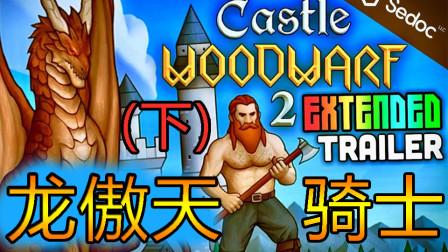 【逍遥小枫】屠城之战!弓箭手乱射才是真正的输出 | 矮人城堡(下)