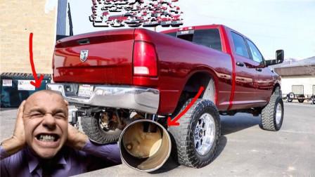 """最""""大胆""""老外,把油漆桶改装成汽车排气管,一脚油门耳朵要聋了"""