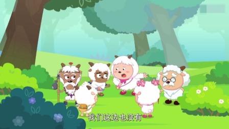 沸羊羊和美羊羊都没找到羊果果师伯,村长觉得从长计议比较好!