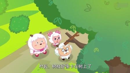 喜羊羊:村长用树枝决定方向,不料树枝卡在树上了!