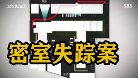 密室失踪案:韩国釜山新婚夫妻为何凭空消失?结局反转!