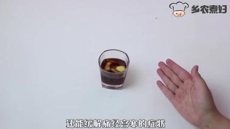 喝生姜红糖水有什么好处呢?