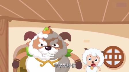 灰二太太狼不相信羊果果,没想到师伯请他吃苹果!