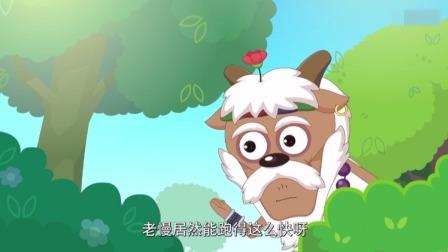 村长要去救喜羊羊,刀羊爷爷看到村长跑得特别快!