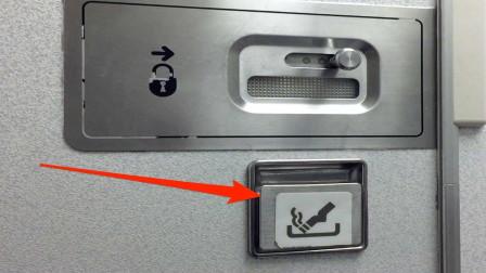 飞机上不能吸烟,为何还会配置烟灰缸?机长:没有它飞机不能飞