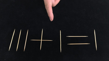如何只移动一根牙签,让111+1的等式成立?简单但没几个人能做到