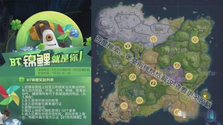 堡垒前线:锦鲤活动最全攻略 想要独角兽锤位置的看过来!