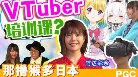 日本VTuber课要教什么?跟新婚彩喵一起研究一下!【那撸猴多日本】