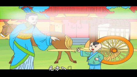 《世说新语》之《陈太丘与友期行》视频朗诵