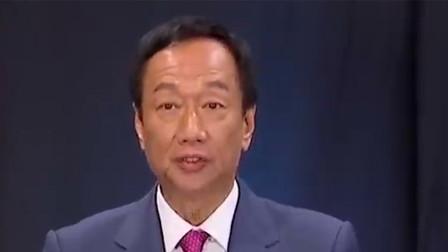 郭台铭:民进党倒行逆施,再忍几个月,一定能让它下台
