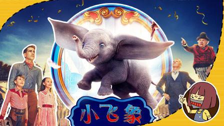 小飞象Dumbo勇闯火海救恩公