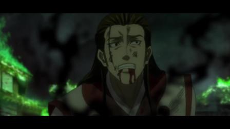 《魔道祖师》是谁的血滴到了地上?终于终结了?