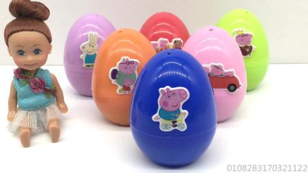 芭比娃娃拆小猪佩奇奇趣蛋玩具