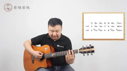老姚吉他从零起步基础教学(57)《结果》