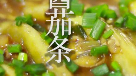 #厨艺大比拼# 少油版酱茄条的做法