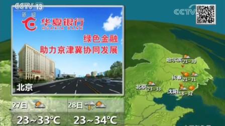 中央气象台:未来两天(6月27号~28号)全国各大城市天气预报!