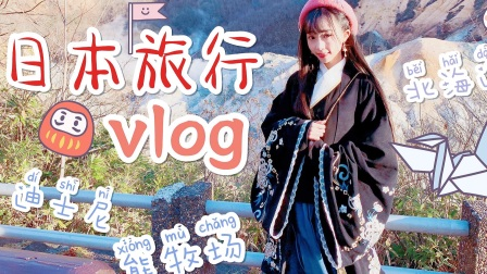 【豆蔻vlog】北海道&东京迪士尼,突然启程的日本4Day旅行vlog