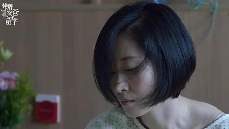 带着爸爸去留学:刘若瑜医院和前夫吵得不可开交,凯文偷听心疼妈妈