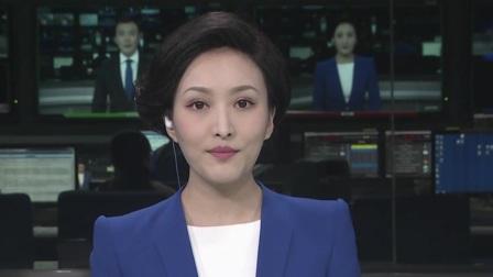 辽宁新闻 2019 《人民日报》刊发报道《辽宁振兴发展进入新阶段》